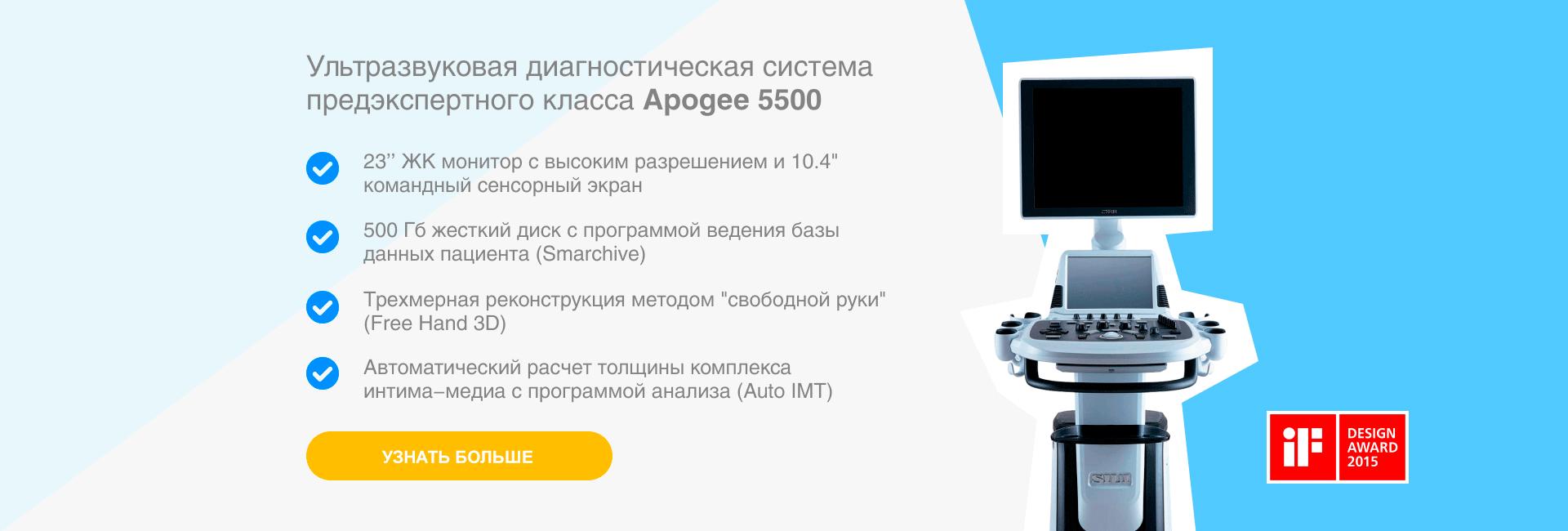 Apogee 5500